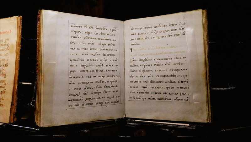Ancient book from the collection of Saint Basil's Cathedral